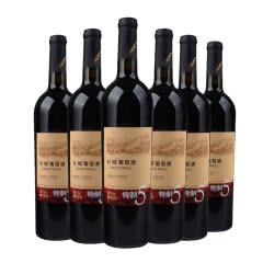 长城特制5解百纳干红葡萄酒 解百纳750ml*6瓶装