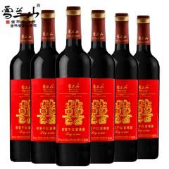 吉林雪兰山喜宴干红葡萄酒伴手礼喜庆婚庆用酒11度750ml 6瓶整箱装