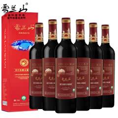 雪兰山原汁低醇山葡萄酒红盒甜型5.5度750ml 6瓶整箱