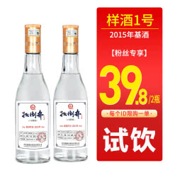 【限量试饮】52度扳倒井1号样酒浓香型500ml *2瓶(2015年基酒)