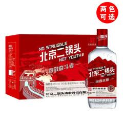 42°北京二锅头奋斗者红标蓝标永丰二锅头光瓶低度口粮酒 清香型白酒500ml(12瓶整箱)
