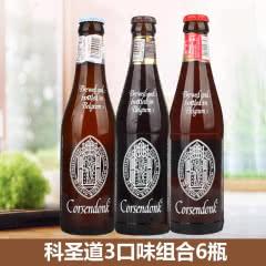 比利时原瓶进口科圣道精酿啤酒科胜道三口味组合330ml*6瓶装