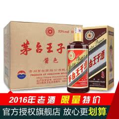 53°茅台王子酒(2016年老酒)酱色(酱品)酱香型(优级酒)500ml(6瓶)整箱装白酒