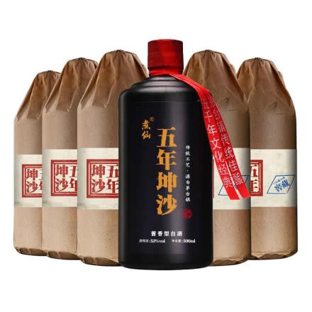 53°煮仙 五年坤沙酒 酱香型白酒 贵州茅台镇 纯粮食酒 固态发酵 整箱500ml*6瓶