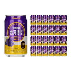 台湾啤酒原装进口水果味啤酒香甜葡萄味整箱330ml(24听装)