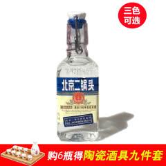 42°永丰牌北京二锅头出口型小方瓶蓝标红标绿标纯粮食清香白酒小酒版低度白酒口粮酒200ml