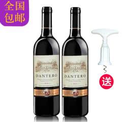 法国原酒进口丹特庄园干红葡萄酒红酒送开瓶器750ml*2