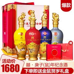 52°五粮液股份有限公司囍酒庚子鼠年纪念生肖喜庆酒浓香型白酒整箱礼盒装 500ml*4