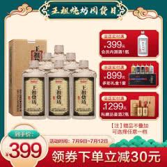 53°王祖烧坊 深邃老酒 酱香型白酒  纯粮坤沙 整箱500ml*6