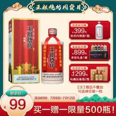 53°王祖烧坊 醇致 酱香型白酒 固态纯粮 单瓶500ml