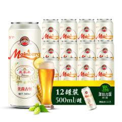 美茵古堡啤酒 原麦汁浓度 9°P皮尔森啤酒500ml*12罐
