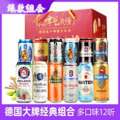 德国啤酒进口啤酒多国经典啤酒组合500ML(12听装)
