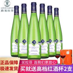 路易拉菲传说白葡萄酒整箱半干白微甜女士红酒正品法国原瓶原装进口750ml*6(整箱)
