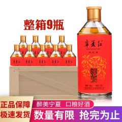 宁夏红枸杞酒28度255ml*9瓶(整箱)实惠装枸杞果酒宁夏特产枸杞子