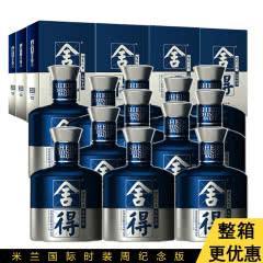 52° 沱牌舍得 艺术舍得小酒 米兰国际时装周纪念版 100ml*12瓶 整箱装