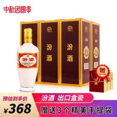 【中秋礼盒 】(到手价368)汾酒 白酒 53度出口礼盒瓷瓶500ml*6 清香型