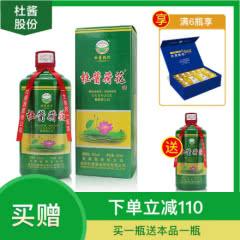 【杜酱官方】53°杜酱荷花酒 绿色经典版 500ml【杜酱股份】