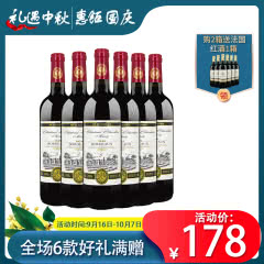 法国原瓶原装进口红酒 法定产区波尔多AOP级干红葡萄酒 750ml*6瓶