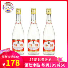 【11提前购】55度山西杏花村汾酒 黄盖玻璃瓶白酒 黄盖汾酒475mL(3瓶装)