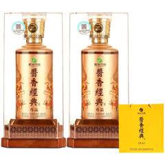 53°贵州茅台集团习酒公司 酱香经典 尊品 酱香型高度白酒 500ml*2瓶