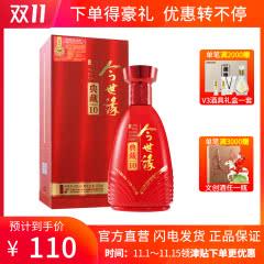 42°今世缘典藏10 喜庆红瓶 婚喜宴招待用酒 国产白酒500ml单瓶装