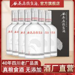 52°谷养康粮食酒 清香型高粱酒 500ml*6瓶整箱装