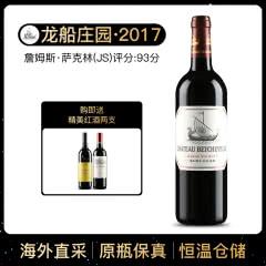 龙船酒庄干红葡萄酒 法国原瓶进口红酒 2017年 单支 750ml