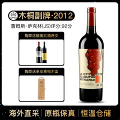2012年 木桐酒庄干红葡萄酒 木桐副牌 法国原瓶进口红酒 单支 750ml