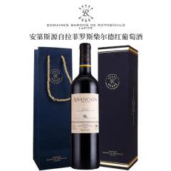 拉菲罗斯柴尔德凯洛酒庄系列干红葡萄酒 阿根廷进口红酒 单支礼盒装 安第斯拉菲 750ml