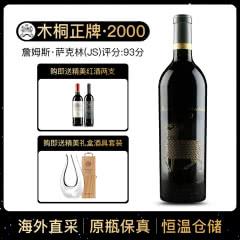 2000年 木桐酒庄干红葡萄酒 木桐正牌 法国原瓶进口红酒 单支 750ml