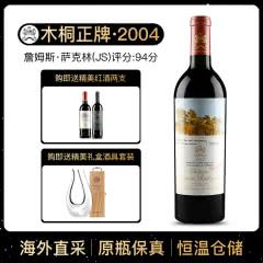2004年 木桐酒庄干红葡萄酒 木桐正牌 法国原瓶进口红酒 单支 750ml