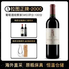 2000年 拉图酒庄干红葡萄酒 拉图正牌 法国原瓶进口红酒 单支 750ml