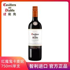 智利原瓶进口葡萄酒干露红魔鬼卡麦妮红葡萄酒单支750ml