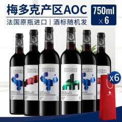 【领券减420·扫码价499/瓶】法国原瓶进口梅多克产区AOC葡萄酒整箱装750ml*6