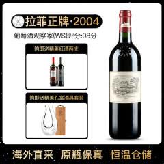2004年 拉菲古堡干红葡萄酒 大拉菲 法国原瓶进口红酒 单支 750ml