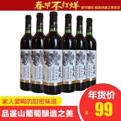 通天葡萄酒山葡萄酒优选甜红酒口粮红酒750ml(6瓶装)