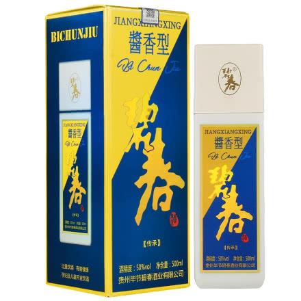 【老品牌/真品質】貴州碧春酒 方瓶傳承 50度單瓶裝500ml 醬香型白酒 單瓶裝