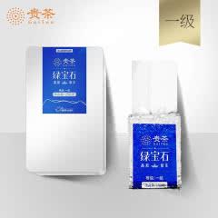 贵州贵茶出口欧盟的茶叶一级贵茶绿宝石高原绿茶绿宝石 1级铁盒250g