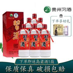 53°贵州茅台集团 习酒 老习酒 酱香型白酒 579ml*6瓶 整箱
