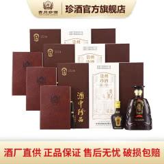 53°珍酒故事礼盒整箱 贵州酱香型白酒(500ml+100ml)*3盒