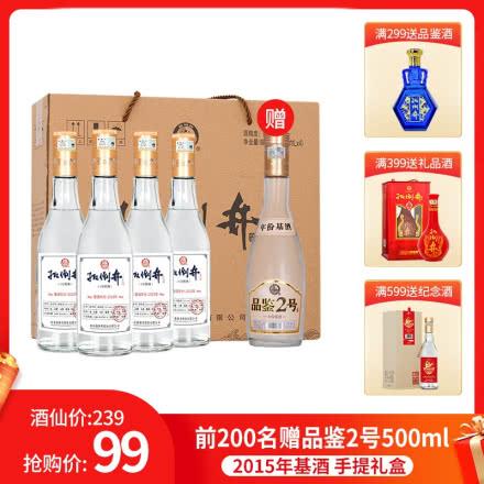 【酒廠直營】扳倒井 52度白酒 1號樣酒  濃香型 500ml*4瓶 整箱裝