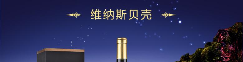 法国红酒法国(原瓶进口)维纳斯贝壳干红葡萄酒(单支礼盒)750ml