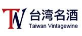 台湾名酒精品店
