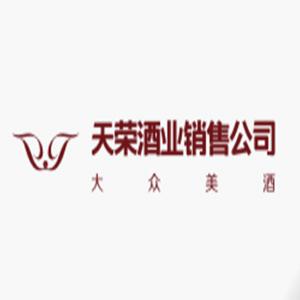 天荣酒类精品店