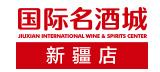 国际名酒城新疆店