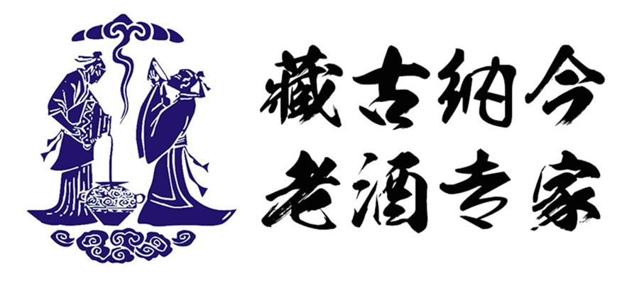 藏古纳今老酒官方旗舰店