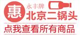 永丰牌二锅头官方旗舰店