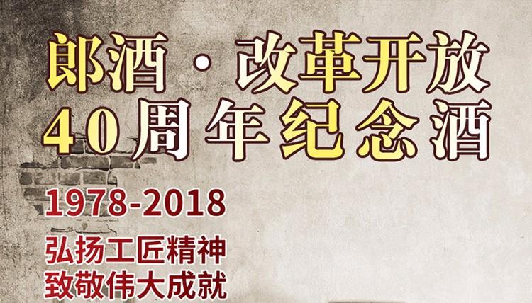 53°郎酒改革开放40周年纪念酒 限量版收藏酒