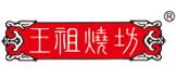 王祖烧坊官方旗舰店
