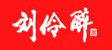 刘伶醉酿酒官方旗舰店
